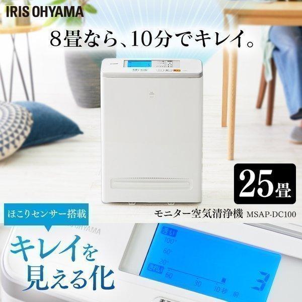 アイリスオーヤマ 空気清浄機 PMMS-DC100 ホワイト 適応畳数:主に25畳の画像