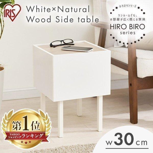 ベッドサイドテーブル収納テーブルおしゃれ北欧ウッドサイドテーブルウォームホワイト/ライトナチュラルアイリスオーヤマWST-300