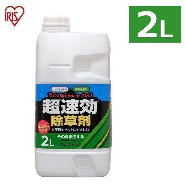 超速効天然除草剤 除草剤 送料無料 2L TJS-2L アイリスオーヤマ
