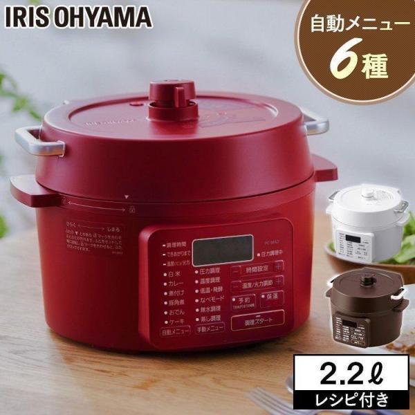 電気圧力鍋アイリスオーヤマ2.2L圧力鍋電気使いやすい時短おしゃれ一人暮らし炊飯炊飯器白ホワイトPC-MA2-W
