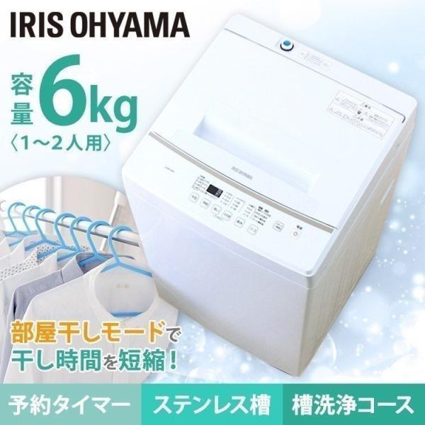洗濯機一人暮らし6kg縦型全自動全自動洗濯機KAW-60Aアイリスオーヤマ