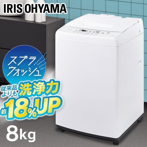 洗濯機一人暮らし縦型8kg全自動洗濯機縦型洗濯機アイリスオーヤマ一人暮らし節水全自動縦型IAW-T802E