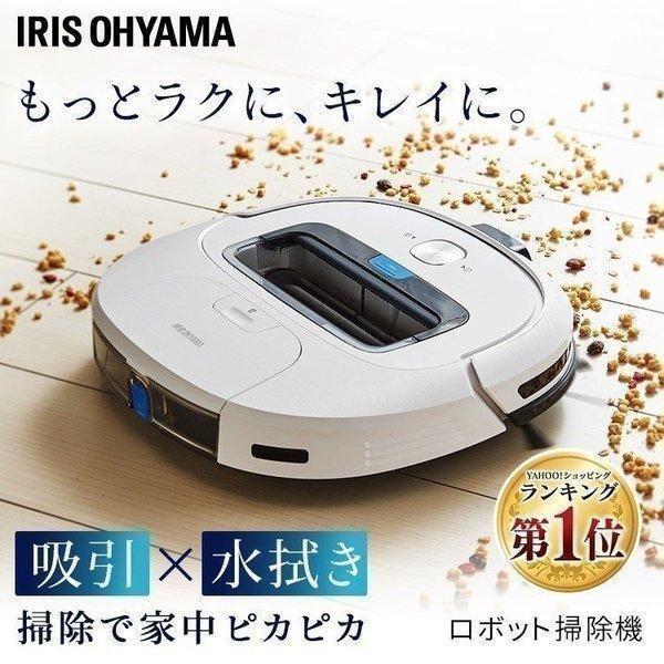 掃除機ロボットロボット掃除機安い水拭き水洗いクリーナーロボットクリーナーアイリスオーヤマIC-R01-Wiris_rob_cle