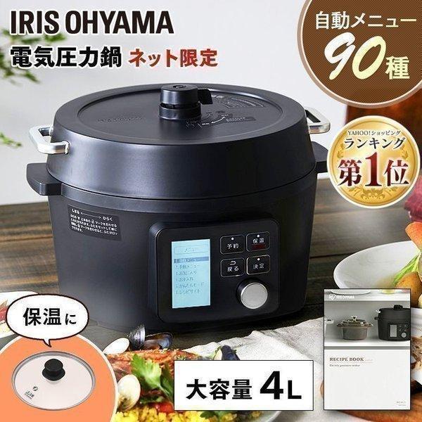 電気圧力鍋アイリスオーヤマ4L黒多機能時短レシピ本アイリスオーヤマブラックPMPC-MA4-B