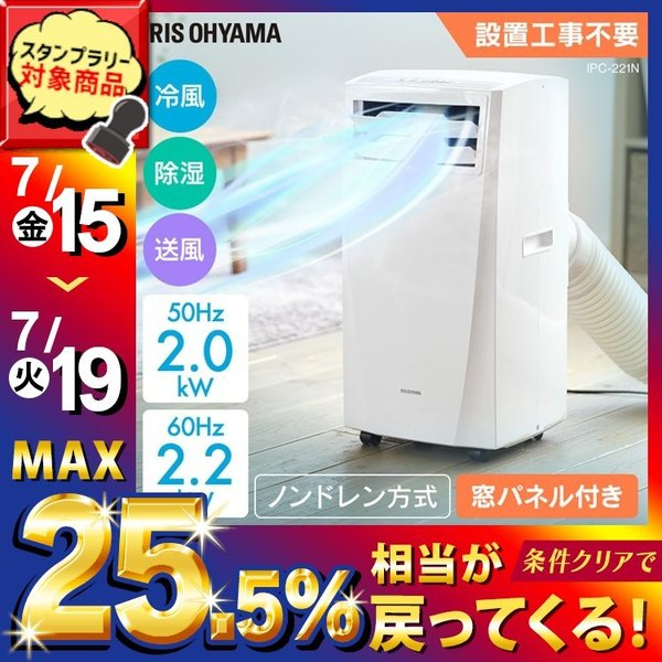 |ポータブルクーラー 移動式エアコン ポータブルエアコン 冷風機 6畳 移動式クーラー 除湿機能付き…