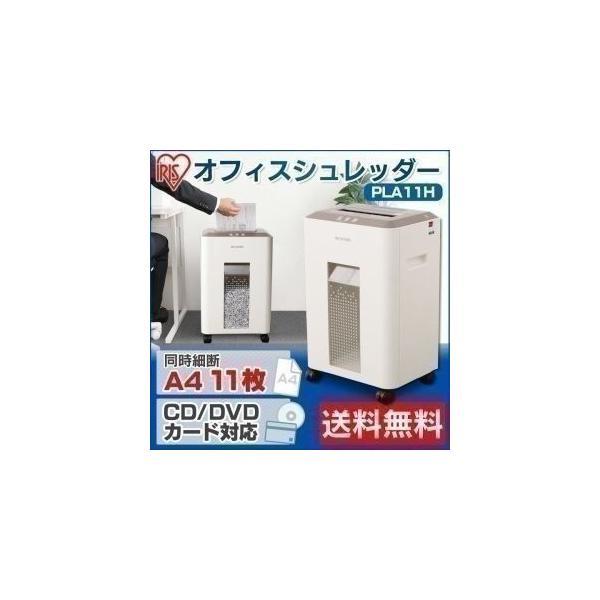 オフィスシュレッダー PLA11H 白/茶 アイリスオーヤマ