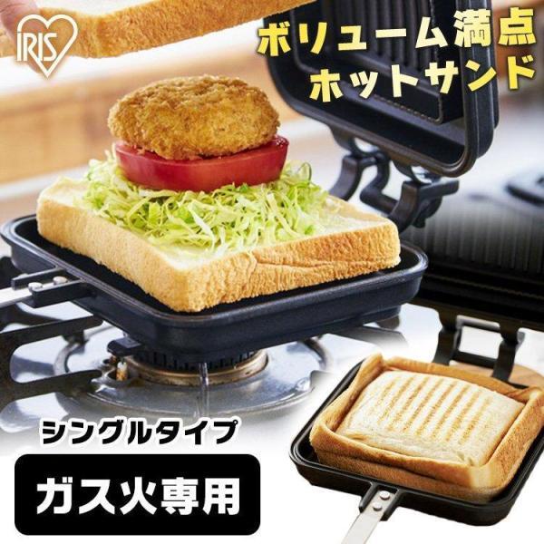 ホットサンドメーカー直火ホットサンドシングルランチピクニックお弁当アイリスオーヤマGHS-S: 品