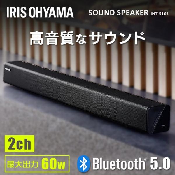 サウンドバースピーカーBluetooth高音質サウンドスピーカークリア重低音臨場感HT-SB-115ブラックアイリスオーヤマ