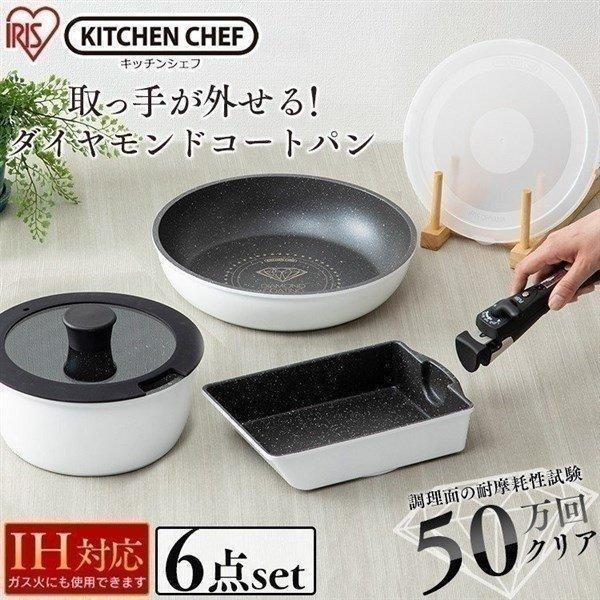 IH対応 |フライパン IH対応 セット 焦げ付きにくい ダイヤモンドコートパン 6点セット IS-SE6 ア…