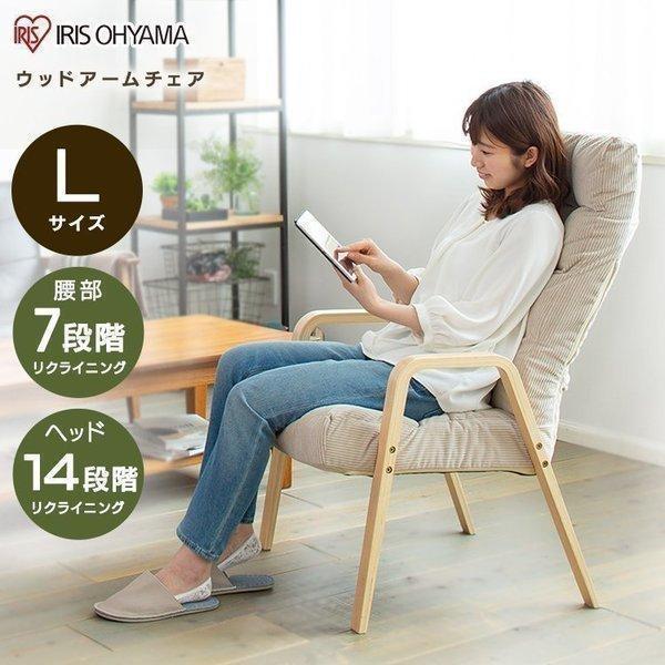 椅子おしゃれウッドアームチェア一人掛け折り畳みコンパクト腰かけリクライニングアーム付き背もたれLサイズWAC-Lアイリスオーヤマ