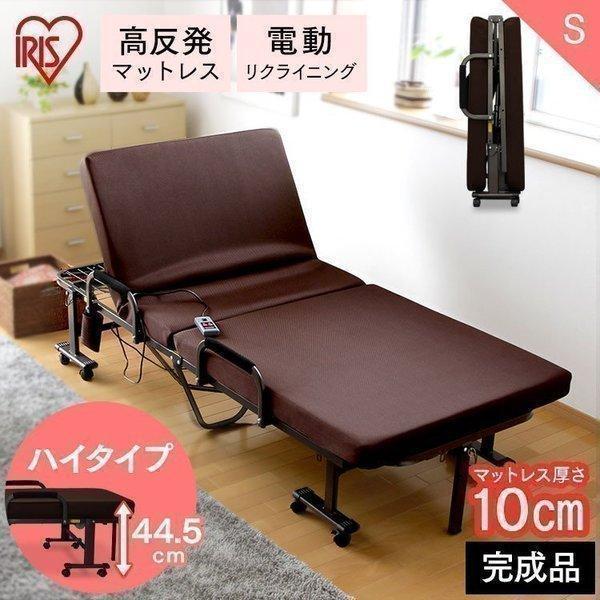 ベッド 折りたたみ 折りたたみベッド シングル 電動リクライニング 高反発 ベッド 送料無料 ベット 介護 来客 OTB-KDH アイリスオーヤマ