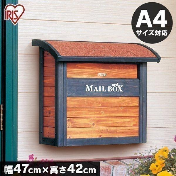 郵便ポスト 郵便受け 壁掛け MG-42 アイリスオーヤマ megastore Yahoo!店