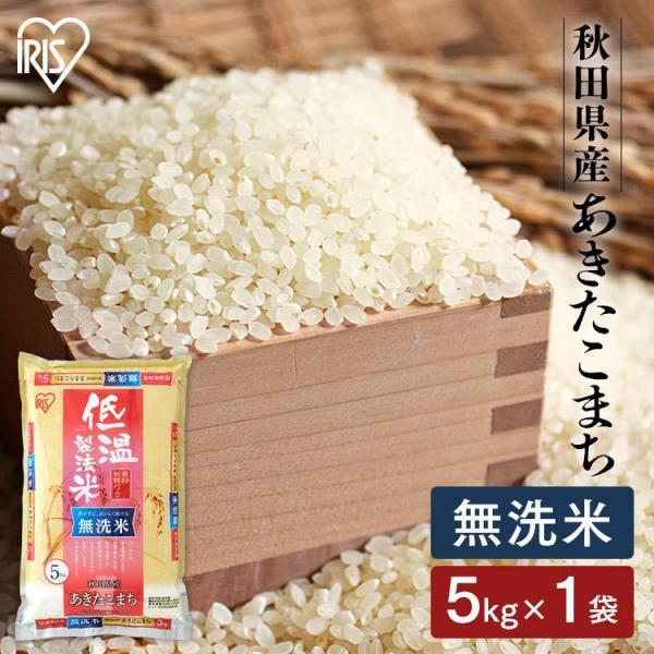 米 お米 5キロ 低温製法米 無洗米 秋田県産 あきたこまち 5kg アイリスオーヤマ 米 ごはん うるち米 精白米