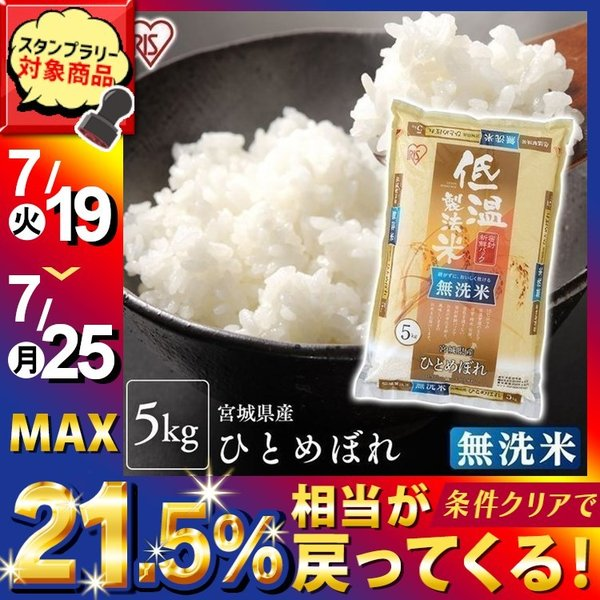 新米 米 お米 5キロ 低温製法米 無洗米 宮城県産 ひとめぼれ 5kg アイリスオーヤマ 米 ごはん うるち米 精白米
