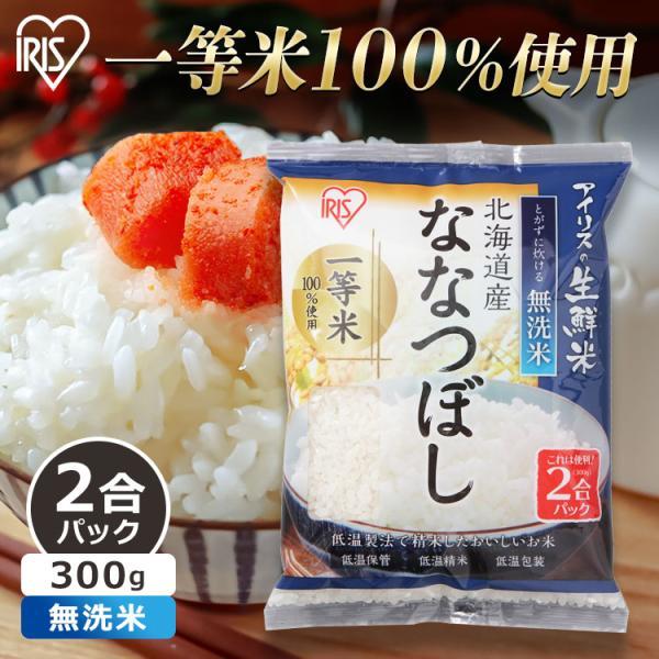 米 300g 無洗米  生鮮米 一人暮らし お米 精白米 うるち米 ななつぼし 北海道産 アイリスオーヤマ
