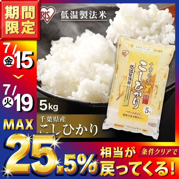 新米 お米 コシヒカリ 5kg アイリスオーヤマ 送料無料 一等米 千葉県産 こしひかり 白米 5キロ 低温製法米 ご飯 うるち米 精白米 令和3年産