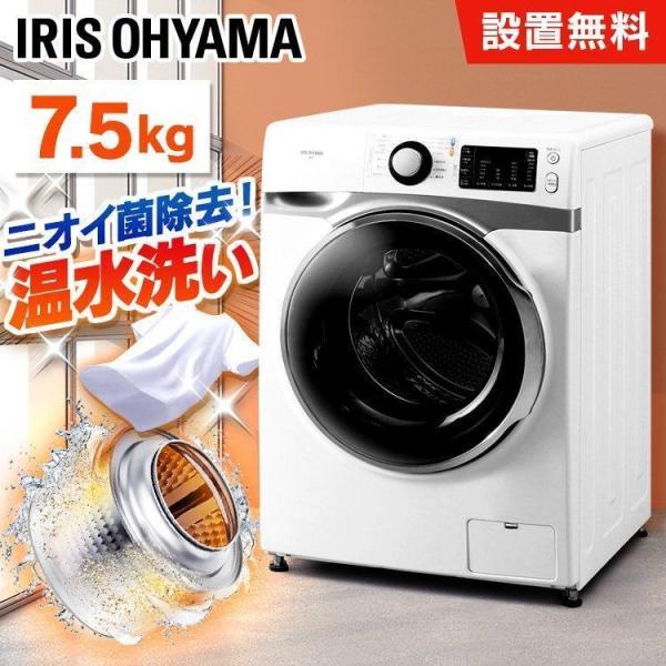 洗濯機一人暮らしドラム式7.5kg7kg新品安い本体節水全自動設置アイリスオーヤマHD71-W(代引き不可)