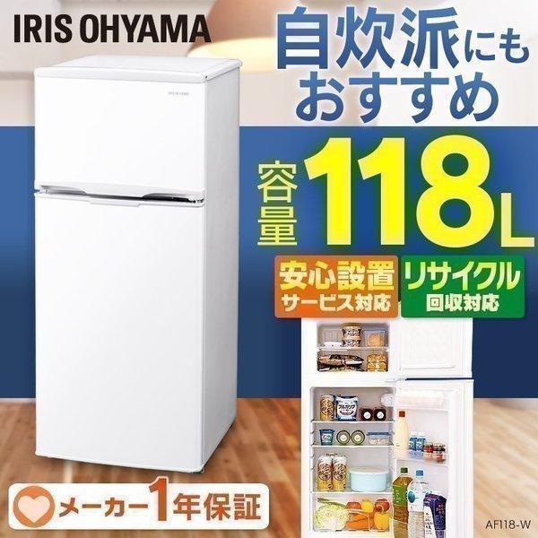 冷蔵庫一人暮らし新品二人暮らし一人暮らし用2ドア118L省エネおしゃれノンフロン冷蔵庫アイリスオーヤマ新生活ホワイトIRSD-1