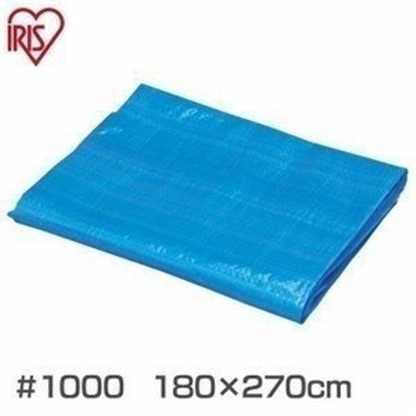 ブルーシート 厚手 防水 カラー サイズ 180×270 #1000 180×270cm アイリスオーヤマ B10-1827