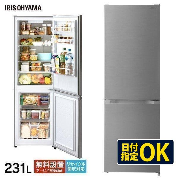 冷蔵庫一人暮らし新品安い大きめ2ドア231L冷凍庫冷凍冷蔵庫アイリスオーヤマIRSN-23A-S 代引不可
