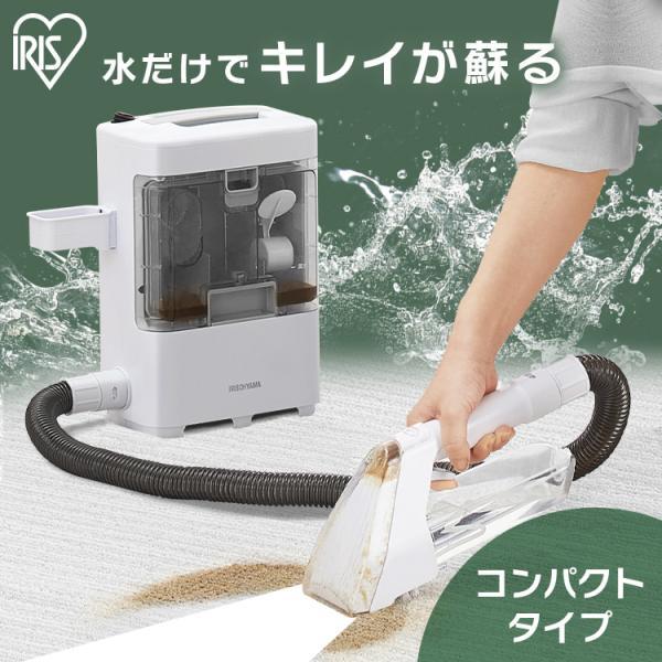 リンサークリーナーアイリスオーヤマ車掃除機クリーナー家庭用車内絨毯カーペットラグソファ大掃除RNS-300iris_rincle