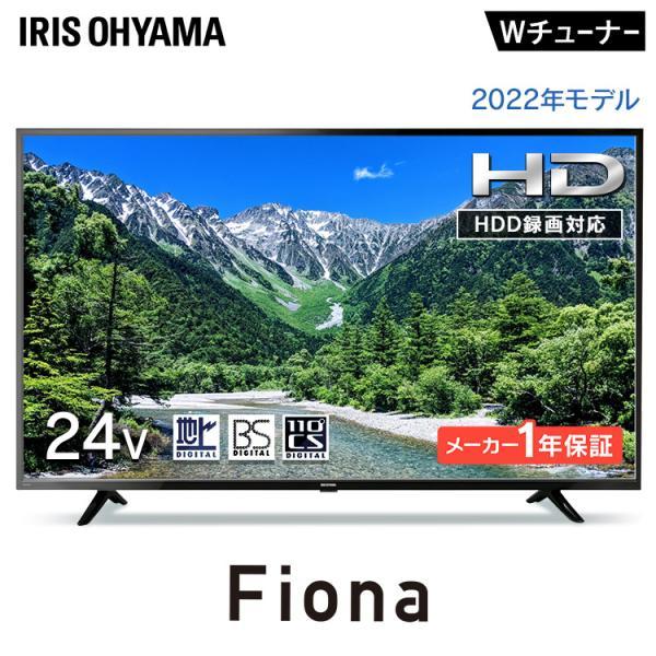 テレビ 24型 液晶テレビ アイリスオーヤマ ハイビジョンテレビ 本体 24V TV 一人暮らし 24インチ ブラック 24WB10