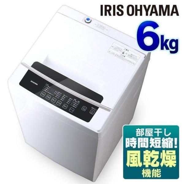 洗濯機一人暮らし安い縦型6kg全自動アイリスオーヤマ単身部屋干しブラックIAW-T602E/ホワイトKAW-60A