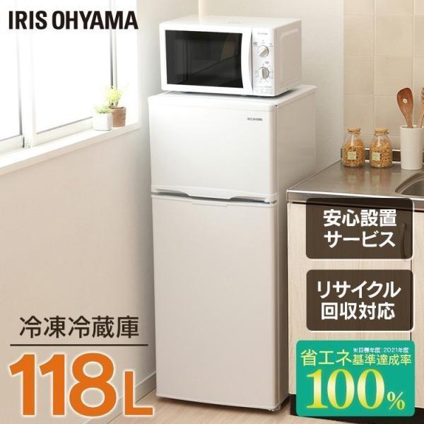 冷蔵庫一人暮らし新品安い大きめ白2ドア118L冷凍庫冷凍冷蔵庫アイリスオーヤマIRSD-12B-W
