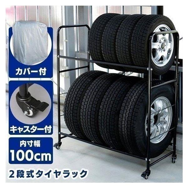 タイヤラック縦置きカバー付き8本キャスタータイヤ収納タイヤ交換安いガレージ用品