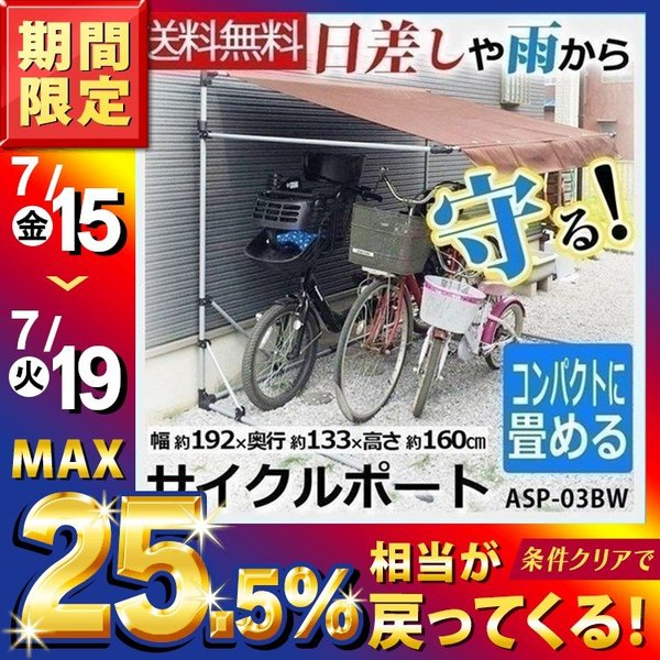 サイクルポートASP-03BWアルミスサイクルハウス自転車サイクルガレージガレージサイクルポート自転車置き場