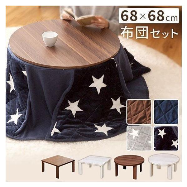  こたつテーブル こたつ布団 コタツ コタツテーブル こたつテーブルセット 正方形 おしゃれ 丸形 …