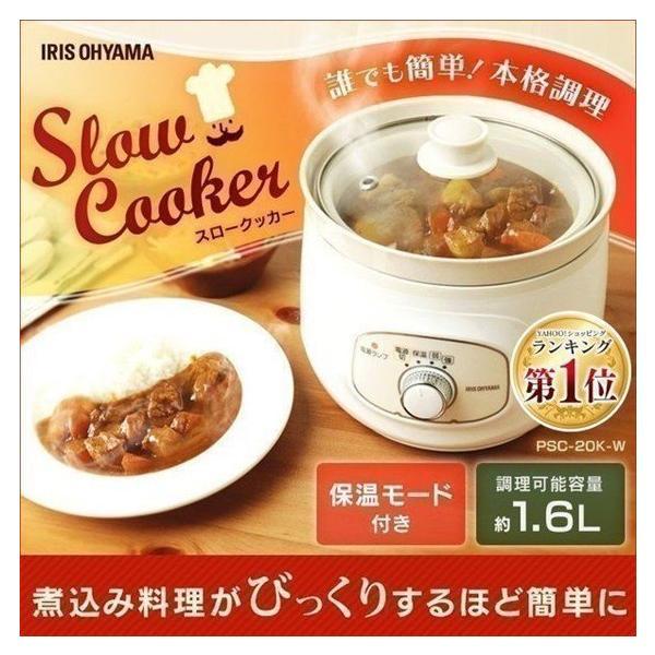 スロークッカー ホワイト PSC-20K-W アイリスオーヤマ 電気鍋 調理鍋 調理機器 鍋 おすすめ  電気