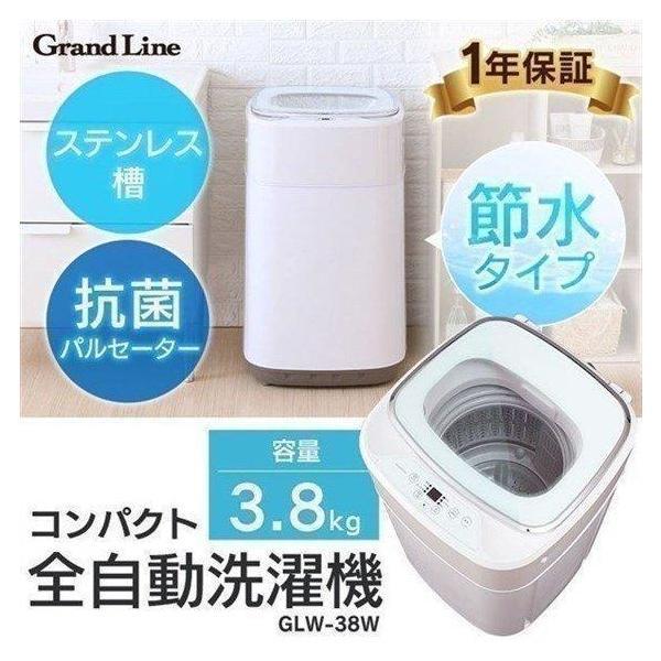 洗濯機一人暮らし安い小型コンパクト一人分3.8kgおしゃれミニ洗濯機家庭用Grand-Line小型全自動洗濯機ホワイトGLW-3