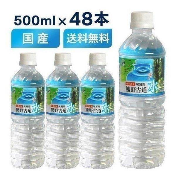 水ミネラルウォーター500ml48本入LDC熊野古道水500mlライフドリンクカンパニー(D)代引不可