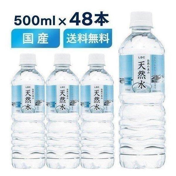 水ミネラルウォーター500ml48本セットLDC自然の恵み天然水500mlライフドリンクカンパニー(D)代引不可