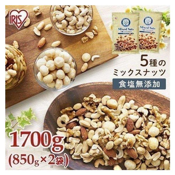 ミックスナッツ ナッツ 5種入り 850g 2個セット 送料無料 食塩無添加 アーモンド カシューナッツ マカダミア ピーナッツ クルミ