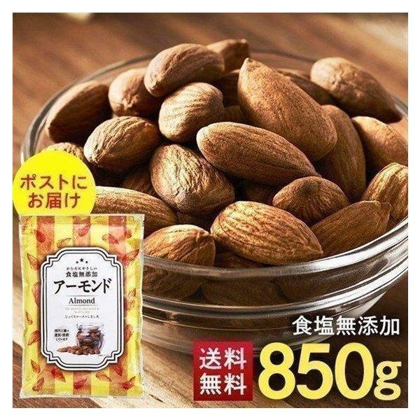 アーモンド ナッツ 素焼き 850g 国産 無塩 アーモンドナッツ メール便