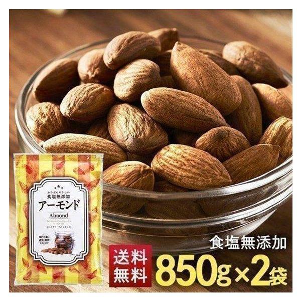 アーモンド ナッツ 850g 2個セット 素焼き 無塩 送料無料