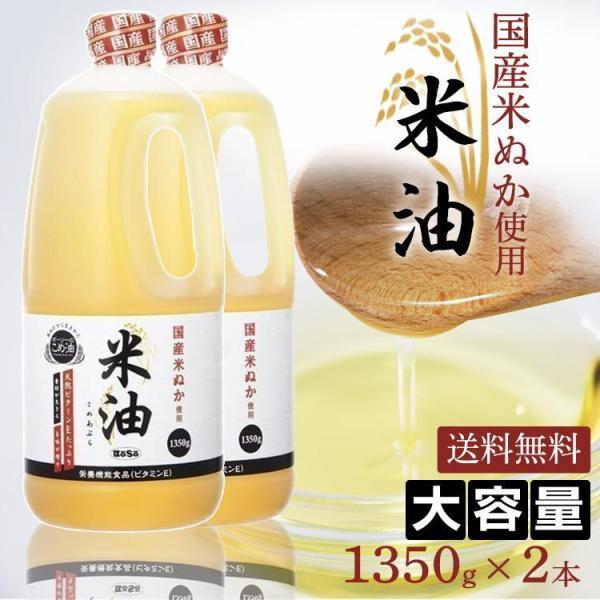 (2本)ボーソー油脂 米油 1350g ボーソー油脂 (D)