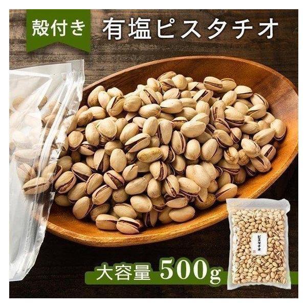 ピスタチオ 500g(殻付き)有塩 ナッツ    (D)