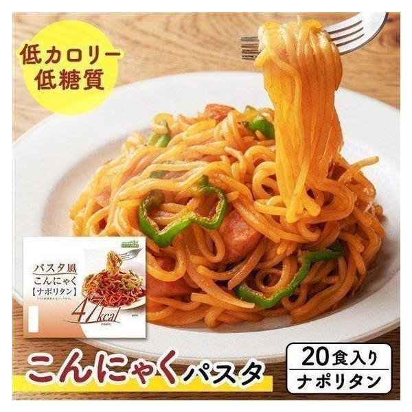 (20食)こんにゃく麺 蒟蒻麺 パスタ風こんにゃく ナポリタン  かぶら食品 (D)