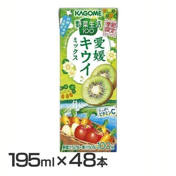 48本 YS100愛媛キウイミックス195ml  2636 カゴメ (代引不可)(D)