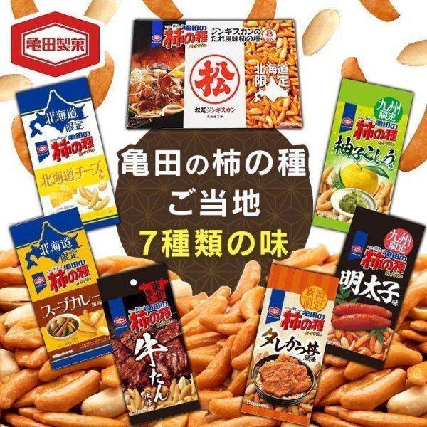 柿の種 詰め合わせ 亀田製菓 明太子味 柚子こしょう味 牛たん風味 北海道チーズ味 スープカレー風味 タレかつ丼風味 松尾ジンギスカンたれ風味