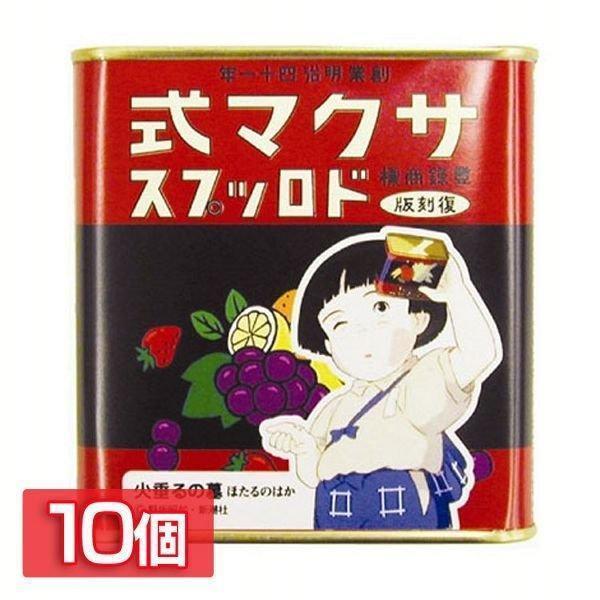 10缶 サクマ式 ドロップス レトロ 缶 115g 飴 非常食 保存  (D)