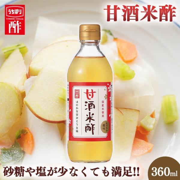 甘酒米酢 360ml   (D)