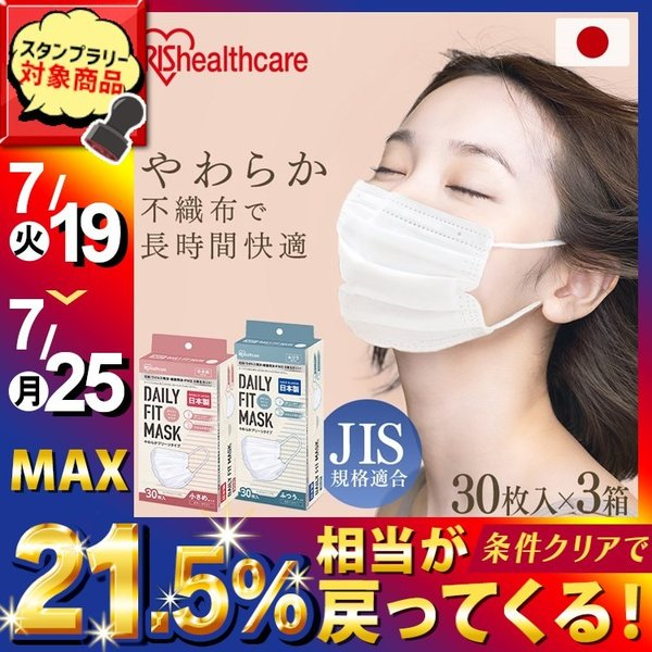 マスク日本製不織布アイリスオーヤマ3個セット使い捨てマスクやわらかマスクふつうサイズ30枚入×3箱90枚入りPN-YW30M