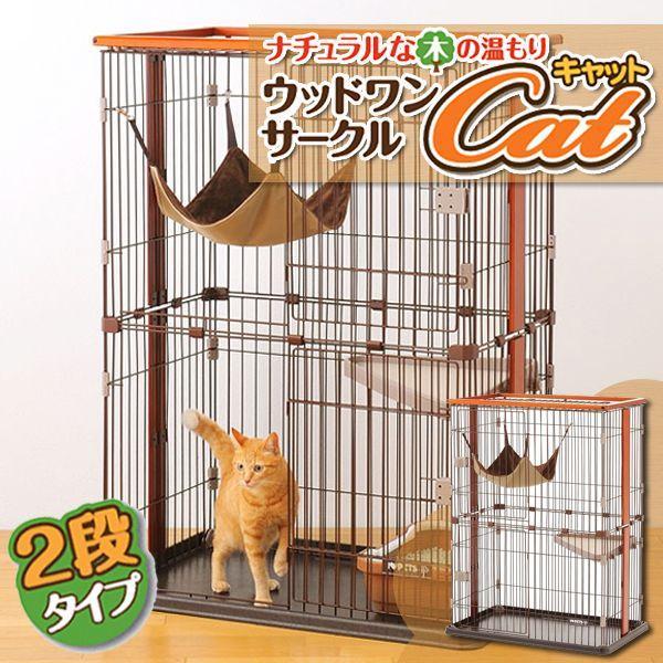RoomClip商品情報 - キャットケージ 2段 ペットゲージ 猫グッズ ウッドワンサークルキャット2段タイプ 送料無料