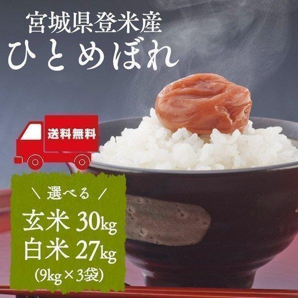 米 30kg 米30kg お米 送料無料 安い 玄米 白米 ひとめぼれ 宮城県産 一等米 精米 令和2年産