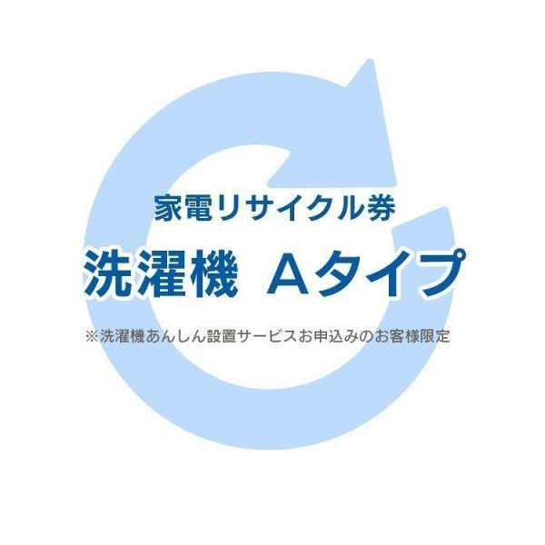 家電リサイクル券  Aタイプ ※洗濯機あんしん設置サービスお申込みのお客様限定(代引き不可)の画像