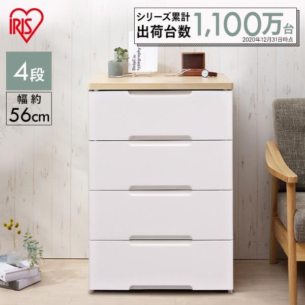 チェストおしゃれアイリスオーヤマ安いプラスチック収納ボックス収納ケース衣装ケース4段HG-554完成品